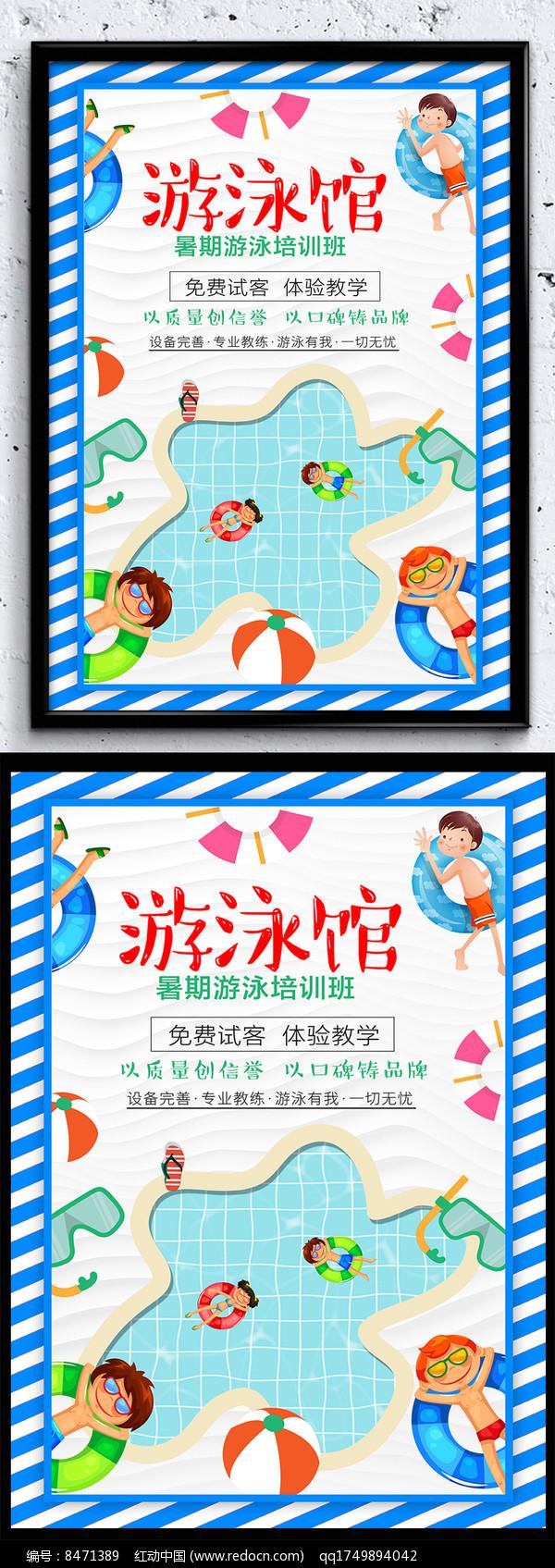暑期游泳馆招生海报图片