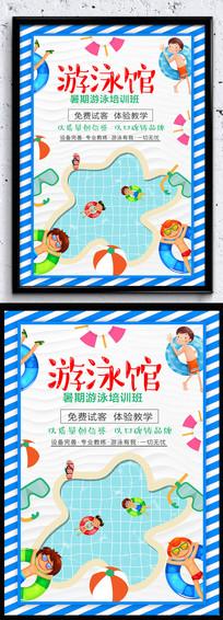 暑期游泳馆招生海报