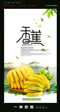 香蕉宣传海报设计