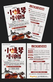 小提琴培训班宣传单