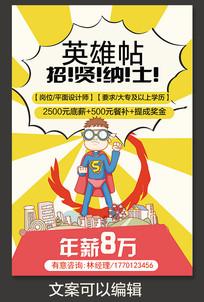 英雄帖企业招聘创意海报