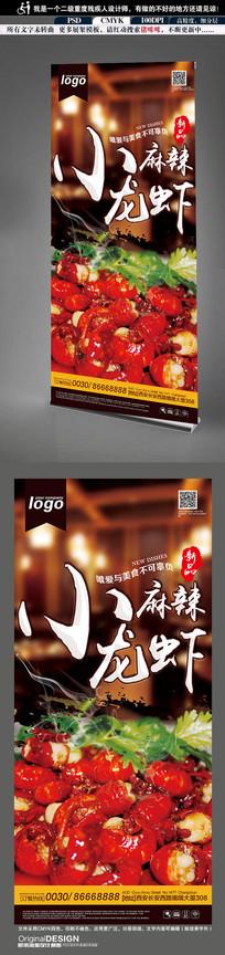 中国风美食X展架设计
