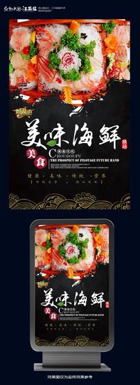 中国美食美味海鲜海报