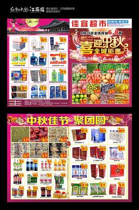 中秋节超市宣传单