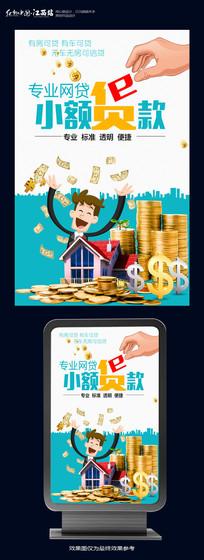 专业小额贷款海报设计