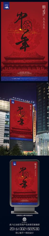 2018金犬旺财海报设计