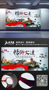 畅游大连旅游宣传海报