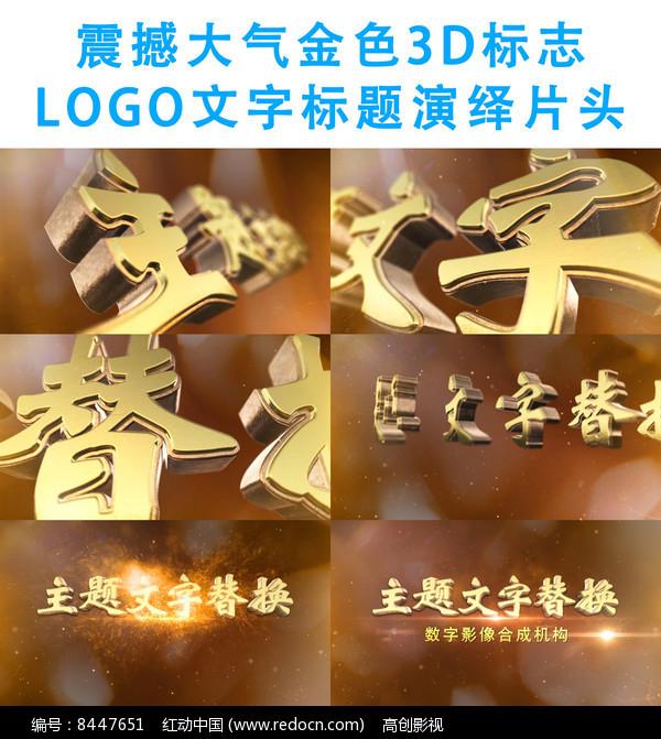 大气金色3D标志LOGO演绎视频图片
