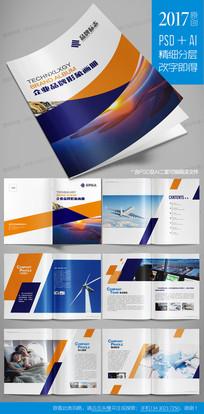 简洁物流金融服务集团企业画册