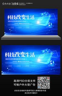 时尚大气蓝色科技背景展板