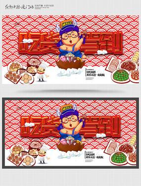 美食節海報手繪
