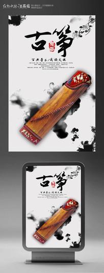 水墨古筝宣传海报设计