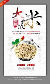 有机大米光盘行动节约粮食海报