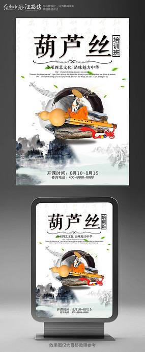 中国风葫芦丝招生宣传海报