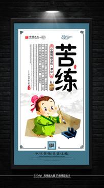 中国风校园文化书法展板之苦练