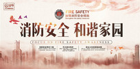 大气防火消防安全展板PSD
