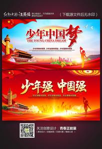 大气少年中国梦宣传展板背景