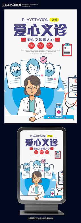 公益爱心诊疗活动海报设计