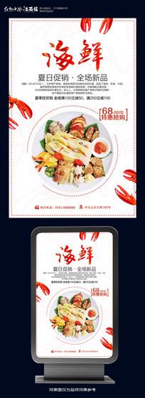 美味海鲜美食夏日宣传海报