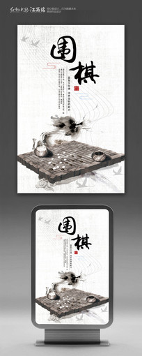 水墨风围棋宣传海报