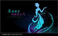 唯美炫酷整形美容海报设计
