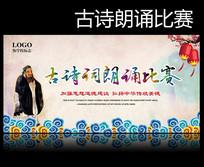 中国风古诗词朗诵比赛舞台背景