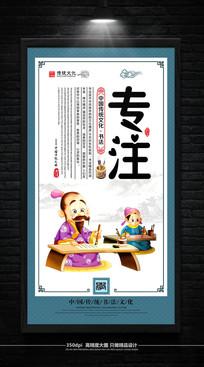 中国风校园文化书法展板之专注