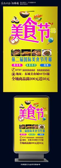 创意美食节海报设计