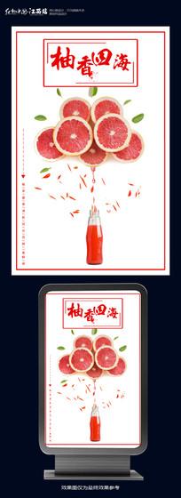 创意柚香四海海报设计