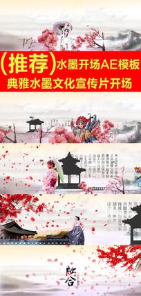 传统古典文化水墨企业宣传片头