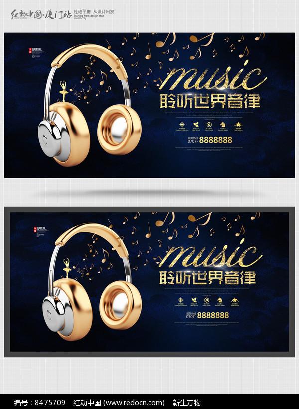 高端聆听世界音乐海报设计图片