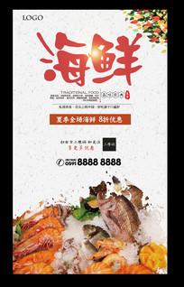 海鲜店促销活动海报