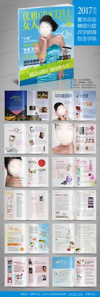 化妆品护肤品医院杂志期刊排版