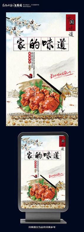 家的味道创意美食海报设计