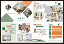 家居类企业画册
