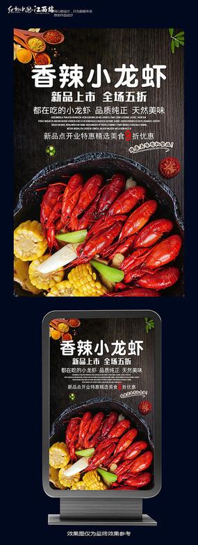 简约香辣小龙虾海报设计
