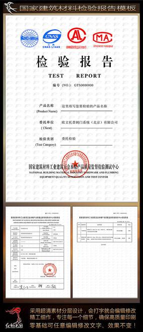 食品产品合格证