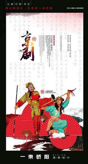 京剧宣传海报设计