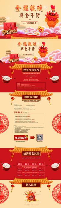 鸡年喜庆中国风活动页面