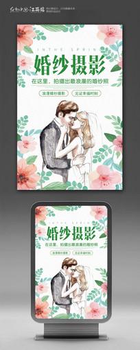 浪漫婚纱摄影海报