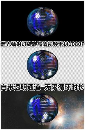 蓝光激光镭射灯旋转视频带通道