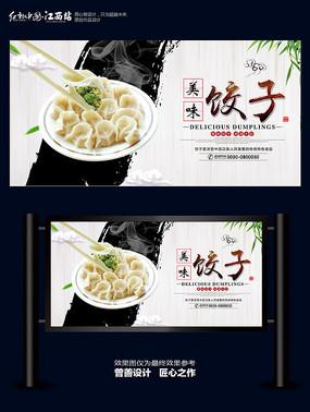 美食文化饺子宣传海报