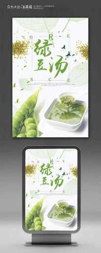清爽绿豆汤促销海报