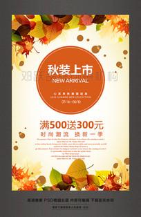 秋装上市秋季新品上市促销海报