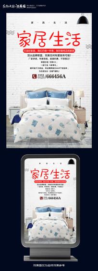 时尚家居家具促销海报设计