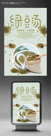夏季解暑绿豆汤海报设计