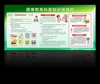 预防传染病健康教育宣传栏