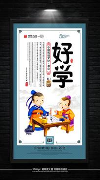 中国风校园文化书法展板之好学