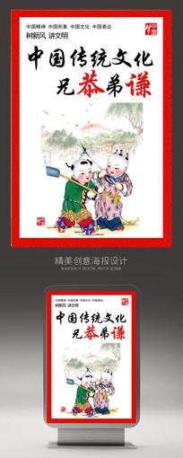 中国梦之中国传统文化海报