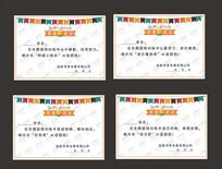 中小学幼儿园奖状荣誉奖状模板
